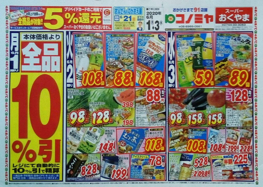 コノミヤチラシ2020060101